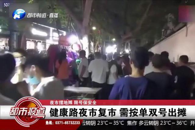 郑州健康路夜市复市 需按单双号出摊