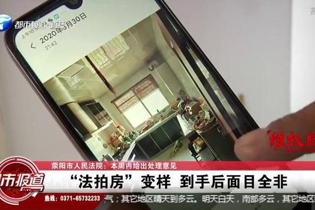 """啥情况?郑州法拍精装房 到手成""""毛坯""""(视频)"""