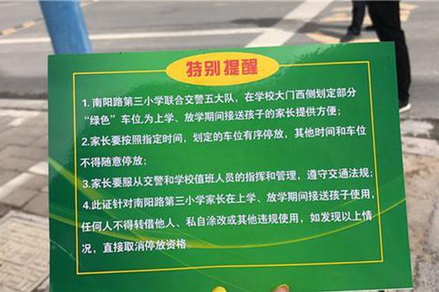 郑州学校门口首推希望停车位 每天3个时段可临时停车