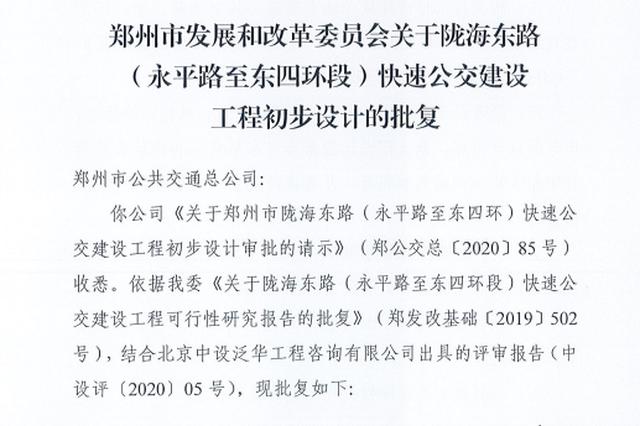郑州陇海东路(永平路至东四环段)快速公交工程初步设计获批