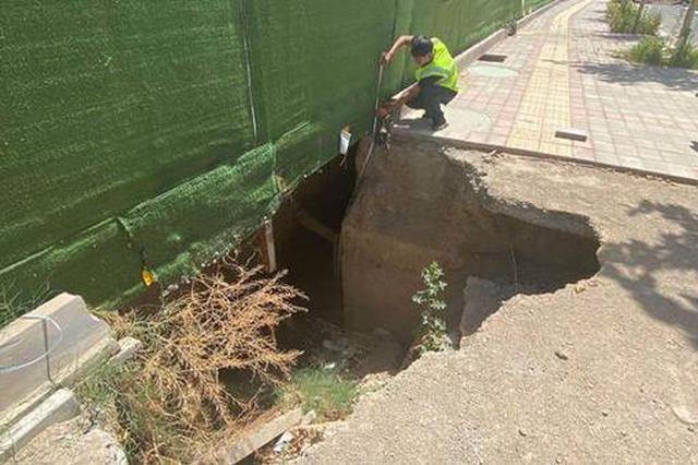 """郑州盲道出现""""断崖式""""6米深坑 塌方1年竟未能填平"""