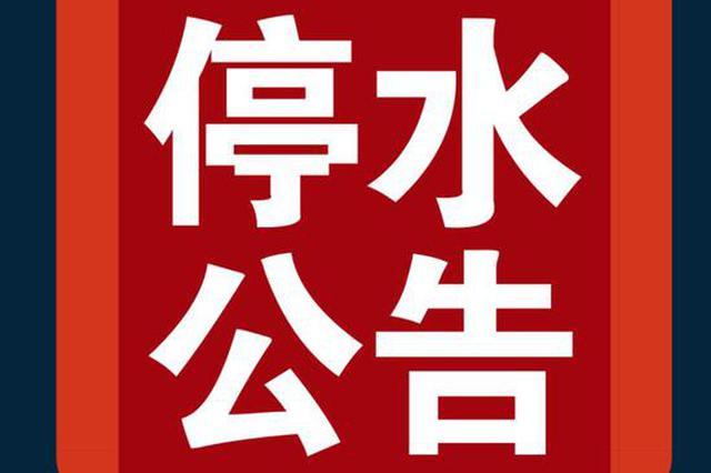 郑州长兴路、国基路将停水 预计停水48小时!
