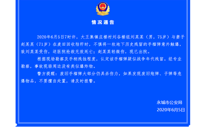 永城村民意外触爆地下历史残留手榴弹 致一死一伤