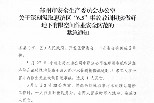 郑州一污水处理站清淤发生意外 3人不幸身亡