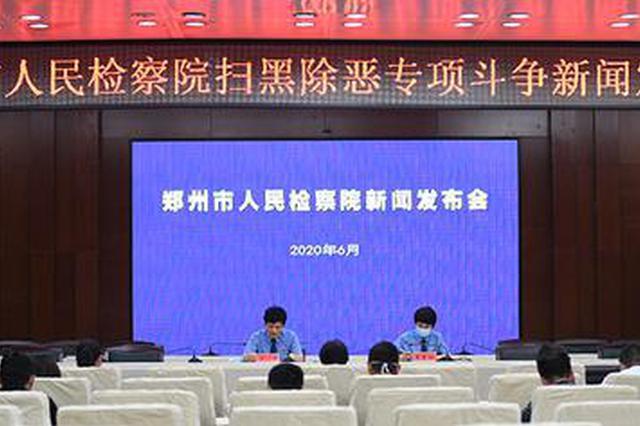 再出重拳!截至5月底郑州批准逮捕黑恶势力犯罪案件180件