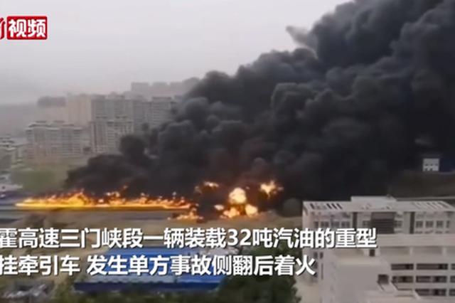 连霍高速三门峡段32吨油罐车着火 2人死亡