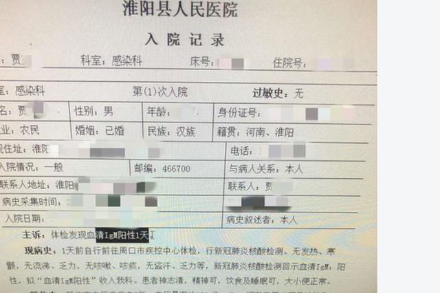 周口淮阳两患者病例信息引关注 医院辟谣