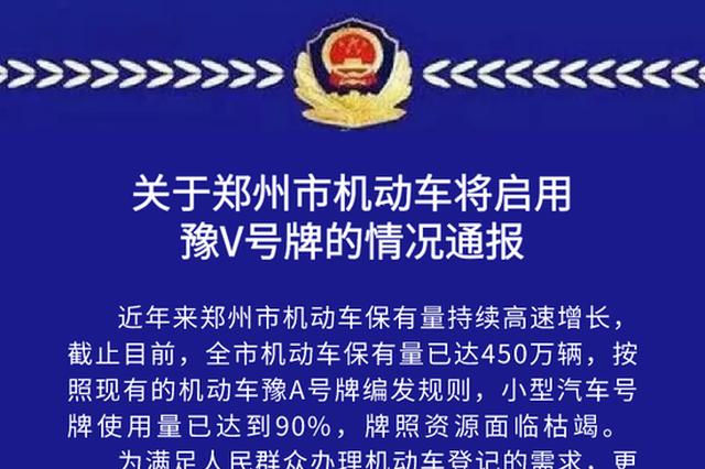 官宣!郑州机动车将启用豫V号牌的情况通报
