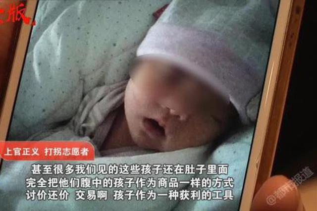 亲生父母网上卖婴 还搞预售? 多省涉拐婴儿身份被洗白