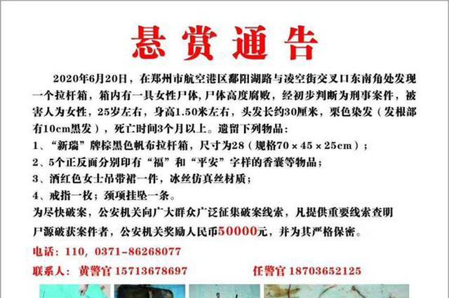 郑州航空港区一拉杆箱内发现女尸 警方悬赏5万元征集线索