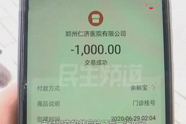 男子交费1000元被说没交费 医院:交到别人账上了