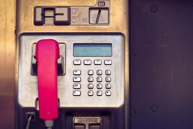 公用电话或将成为历史 郑州三年前已基本拆除完毕