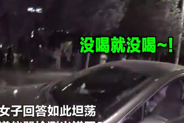 郑州一女司机被查酒驾再三强调:没喝!真没喝!