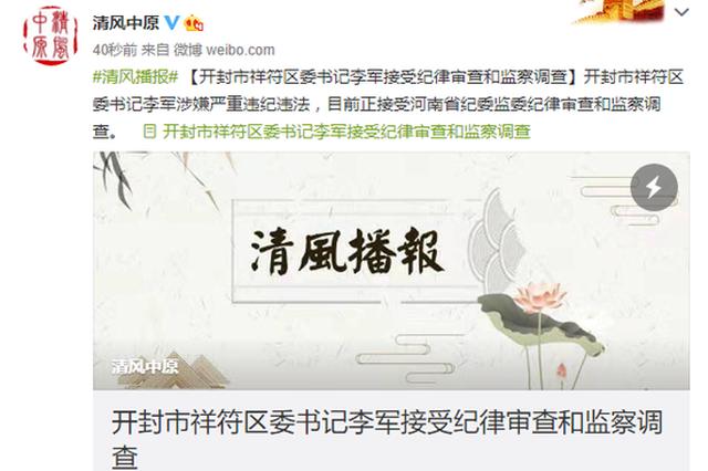 开封市祥符区委书记李军接受纪律审查和监察调查