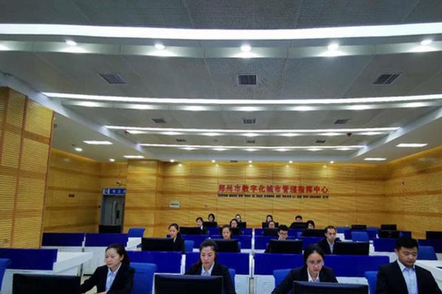 """郑州上半年""""数字城管""""各项数据新鲜出炉 全面数字化建设让城"""
