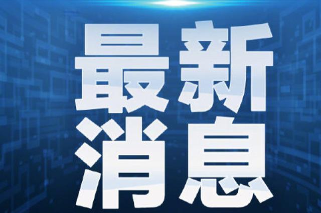 7月1日河南无新增确诊病例 有3人正接受医学观察