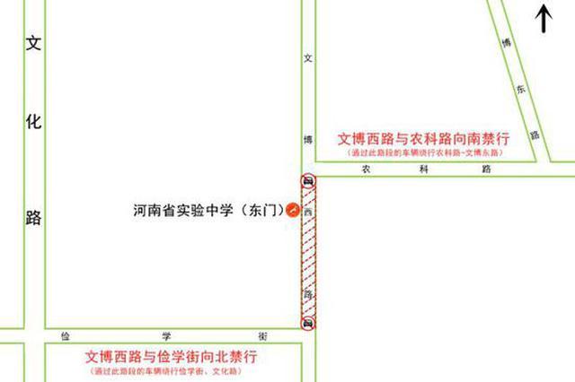 高考期间这些地方将实行交通管制 郑州交警五大队发布道路出行