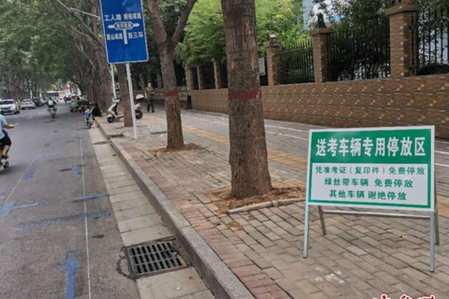 郑州考场周边共设5452个专用免费停车位 位置公布