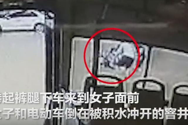 大雨中女子骑车不慎落入窨井 郑州公交车长飞身下车忙救助