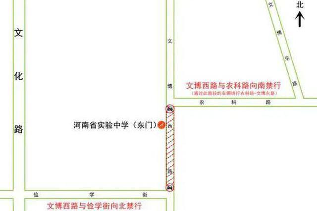 明后两天 郑州这些区域限行!