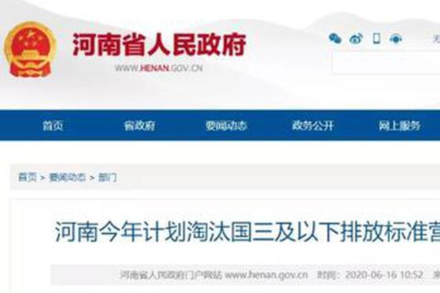 河南全省高速和国道全面禁止国三及以下营运柴油车