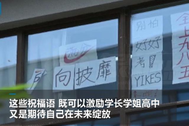 郑州高一学生窗户上贴标语 隔空鼓励高三学长学姐