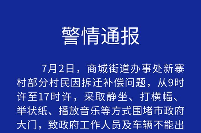 偃师部分村民不满拆迁补偿阻碍政府办公 两人被拘留