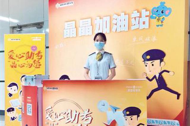 凭准考证领爱心车票 7月7日-9日郑州地铁免费坐