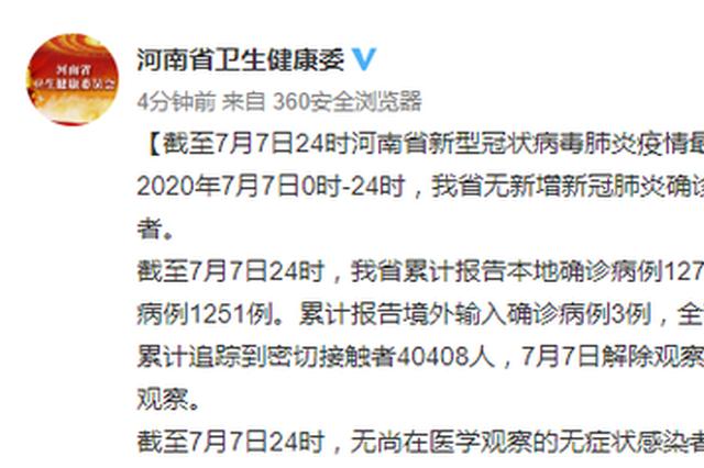 7月7日河南无新增确诊病例 有1人在接受医学观察