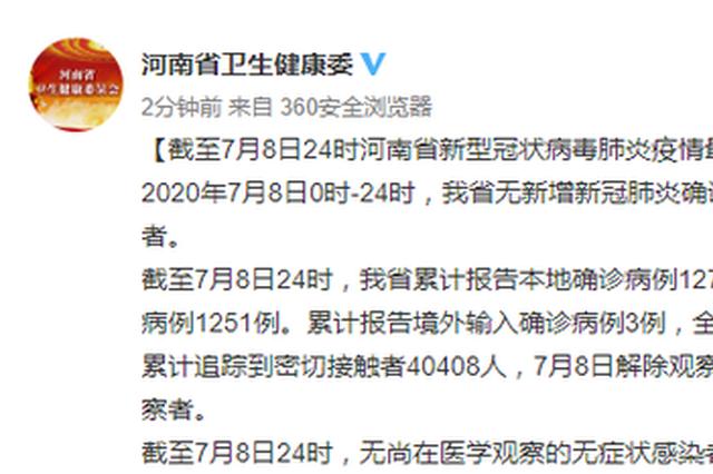 7月8日河南无新增确诊病例 无正在接受医学观察者