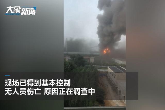 焦作一企业铁水外溢导致车间起火 官方通报来了