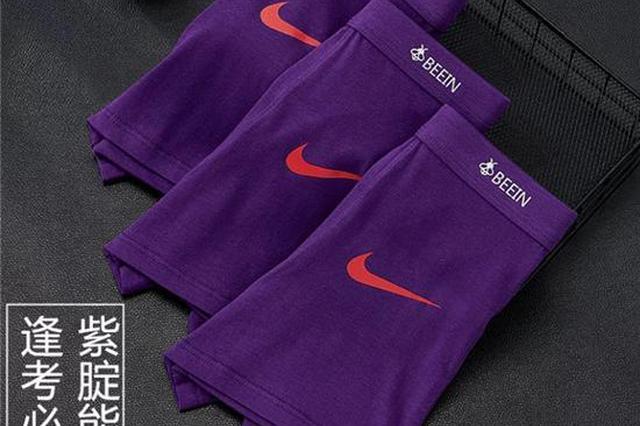 高考期间紫色内裤销量持续猛增 商家:紫腚能赢