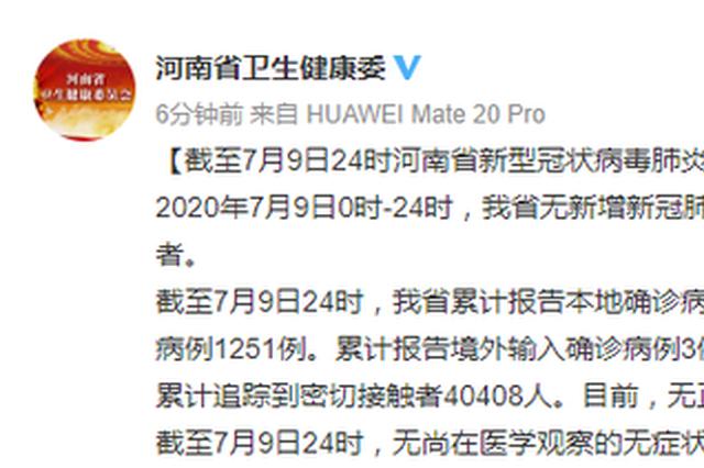 7月9日河南无新增确诊病例 无正在接受医学观察者