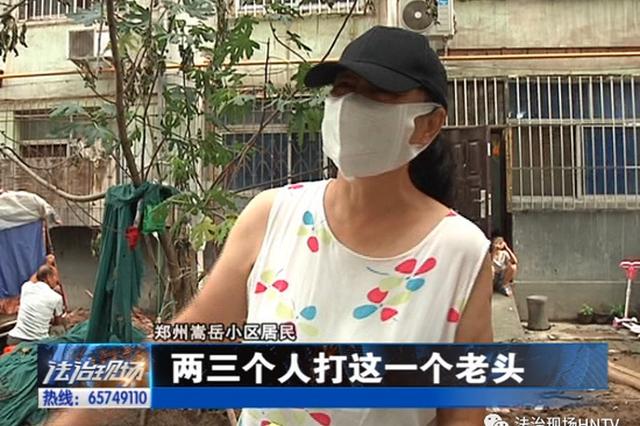 郑州一小区进行老旧改造 居民大爷竟遭工人殴打?