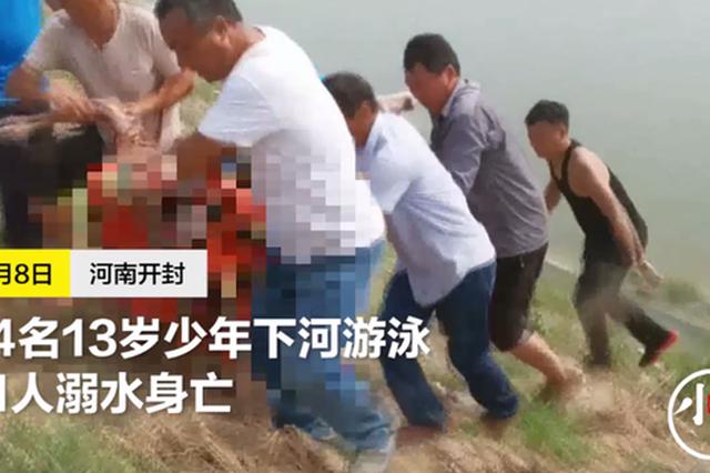 悲剧!开封4名少年下河游泳 1人溺水身亡