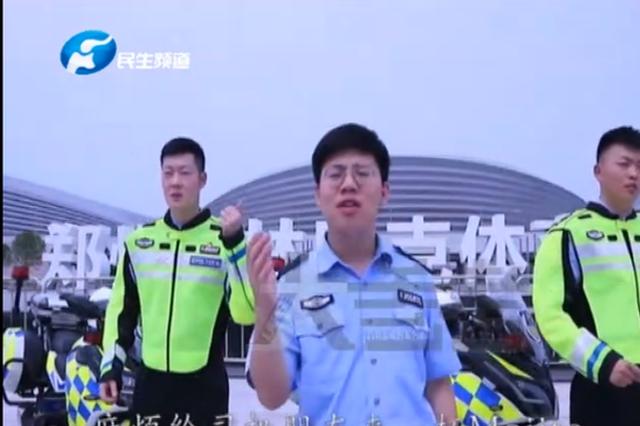 劝您酒后莫开车 郑州警察叔叔改编《Mojito》