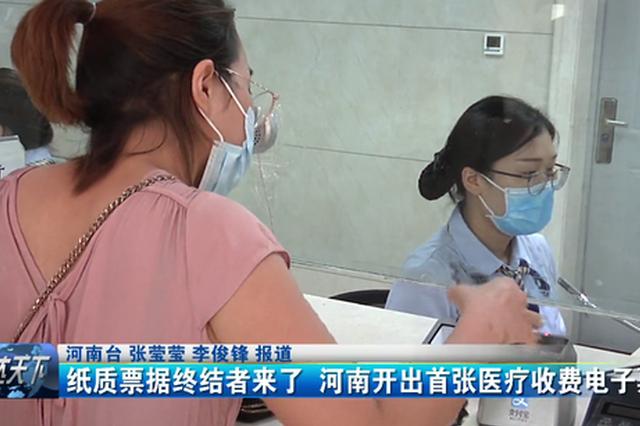 纸质票据终结者来了 河南开出首张医疗收费电子票据