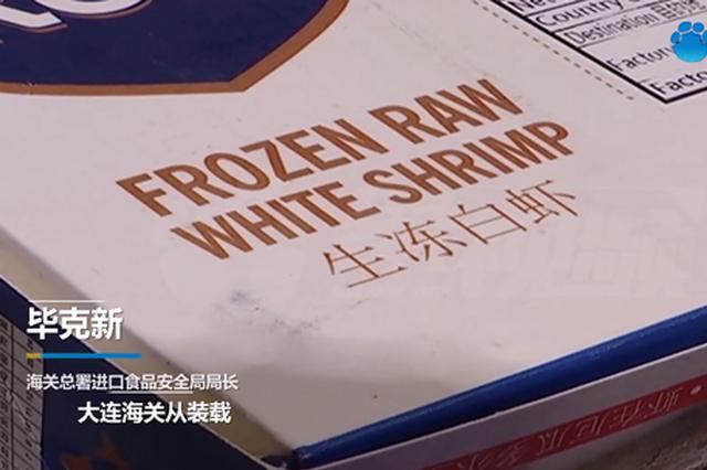 厄瓜多尔冻白虾外包装检测出新冠阳性 郑州超市紧急封存