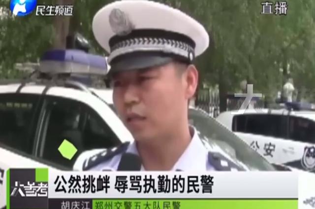 郑州男子骑摩托闯岗后折回挑衅民警 被行政拘留10日