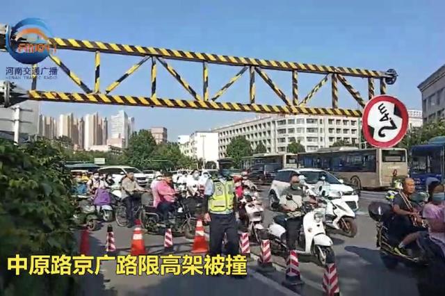郑州中原路限高架被撞 悬空在非机动车道上方