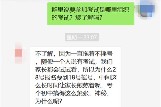 郑州取消小升初考试改摇号 家长呼吁摇号前能否公布学生序号