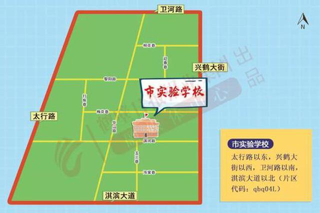 重磅!今年鹤壁初中小学招生有重大变化 附划片区域图
