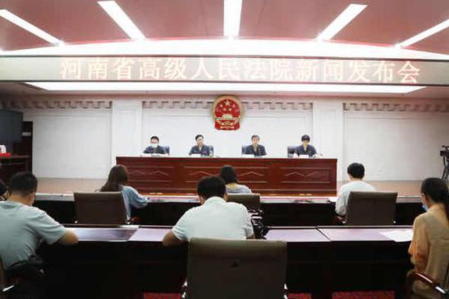80天到位1.6亿涉黑恶犯罪资产 河南法院开展重点案件专项执行