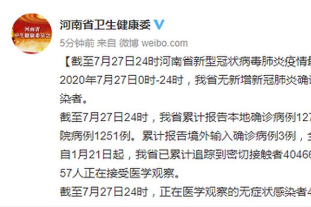 7月27日河南无新增确诊病例 有57人正在接受医学观察