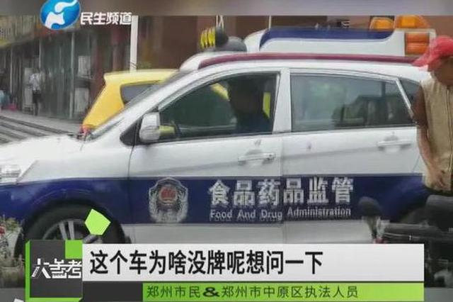 郑州无牌执法车上路被查扣 副局长:接受处理