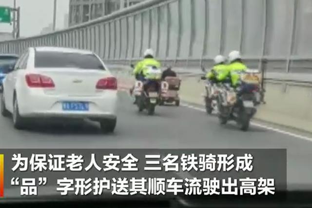 """老人骑三轮误上高架 郑州交警排成""""品""""字护送下桥"""