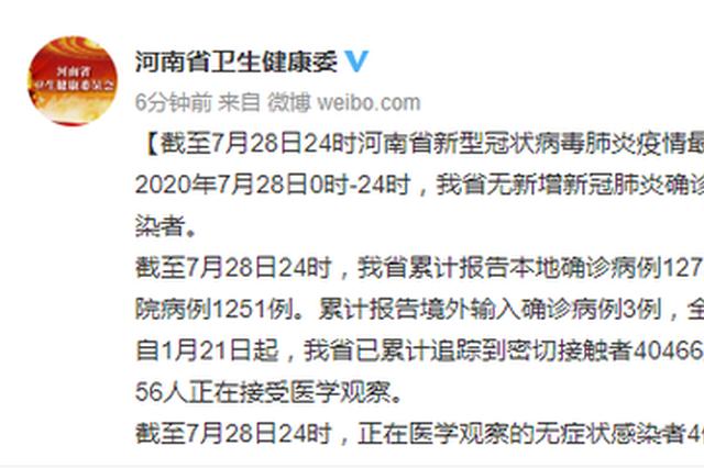 7月28日河南无新增确诊病例 有56人正在接受医学观察