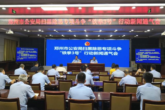 4天抓获犯罪嫌疑人164名 郑州警方向涉恶犯罪发起攻势