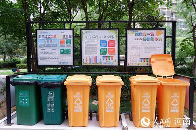 组图:探访郑州垃圾分类走进中原区