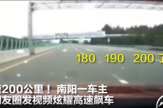 时速200公里!南阳一车主在朋友圈发飙车视频